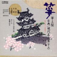 【送料無料】 正派邦楽会 / 筝三弦古典 / 現代名曲集13 【CD】