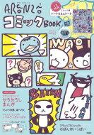 アランジアロンゾ コミックBOOK / アランジアロンゾ 【ムック】