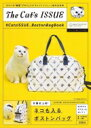The Cat's ISSUE #CatsISSUE_BostonBagBook 【本】
