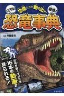 恐竜たちが動き出す!リアル!最強!恐竜事典 / 寺越慶司 【本】