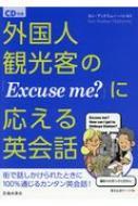 外国人観光客の「Excuse me?」に応える英会話 / カン・アンドリュー・ハシモト 【本】