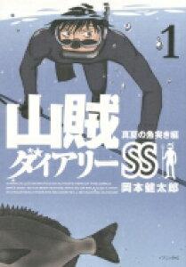 山賊ダイアリーSS 1 イブニングKC / 岡本健太郎 【コミック】