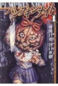 パンプキンナイト 1 バンブーコミックス / 谷口世磨 【コミック】