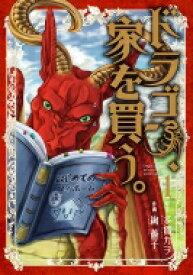 ドラゴン、家を買う。 1 ブレイドコミックス / 絢薔子 【コミック】