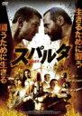 スパルタ 【DVD】
