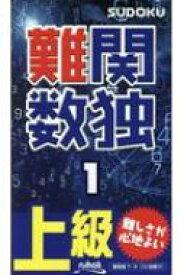 難関数独 1 / ニコリ 【新書】