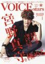 TVガイドVOICE STARS vol.2 東京ニュースMOOK 【ムック】