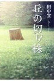 丘の切り株 / 田中實 【本】
