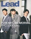 【送料無料】 Lead 15YEARS MEMORIAL PHOTOBOOK / Lead (JP) リード 【本】