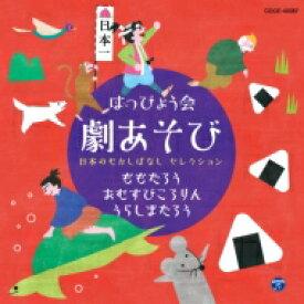 はっぴょう会 劇あそび 日本のむかしばなし セレクション 【CD】