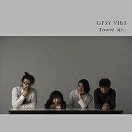 Gpsy Vibs / Tower -誕生- 【CD】