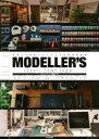 【送料無料】 モデラーズルームスタイルブック 充実した模型ライフのための環境構築術 / モデルグラフィックス編集部 【本】