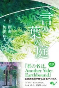言の葉の庭 / 加納新太 【本】