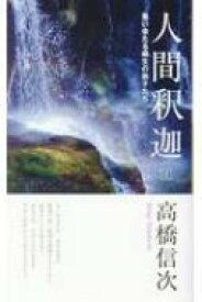 人間・釈迦 2 集い来たる緑生の弟子たち / 高橋信次 【本】