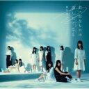 【送料無料】 欅坂46 / タイトル未定 【通常盤】 【CD】