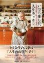 いのち愛しむ、人生キッチン 92歳の現役料理家・タミ先生のみつけた幸福術 / 檜山タミ 【本】