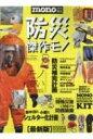 防災傑作モノ / ワールドフォトプレス 【ムック】