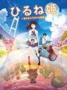 「ひるね姫 〜知らないワタシの物語〜」DVDスタンダード・エディション 【DVD】