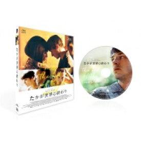たかが世界の終わり 【BLU-RAY DISC】