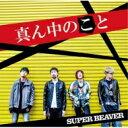 SUPER BEAVER / 真ん中のこと 【初回限定盤】 【CD】
