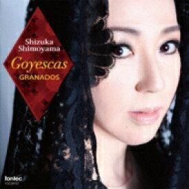 【送料無料】 Granados グラナドス / Goyescas: 下山静香(P) 【CD】