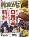 Mono Max (モノ・マックス) 2017年 8月号 / MonoMax編集部 【雑誌】