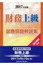 【送料無料】 財務上級試験問題解説集 2017年度版 / きんざい 【本】