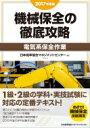 【送料無料】 2017年度版 機械保全の徹底攻略 電気系保全作業 / 日本能率協会マネジメントセンター 【本】