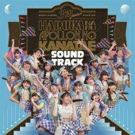 【送料無料】 3B junior / 3B junior 春の全力レビュー2017 遙かなるアポロンの彼方へ SOUNDTRACK 【初回限定盤】(+Blu-ray) 【CD】