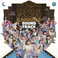 【送料無料】 3B junior / 3B junior 春の全力レビュー2017 遙かなるアポロンの彼方へ SOUNDTRACK 【CD】