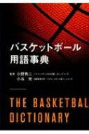 バスケットボール用語事典 / 小野秀二 【本】