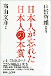 日本人が忘れた日本人の本質 講談社プラスアルファ新書 / 山折哲雄 【新書】