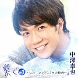 中澤卓也 / 繋ぐ Vol.1 〜カバー・ソングス 7つの歌心〜 【CD】