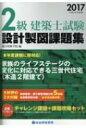 【送料無料】 2級建築士試験 設計製図課題集 平成29年度版 / 総合資格学院 【本】