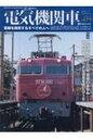 電気機関車エクスプローラ Vol.04 イカロスムック 【ムック】