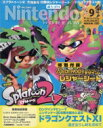 Nintendo DREAM (ニンテンドードリーム) 2017年 9月号 / ニンテンドードリーム編集部 【雑誌】