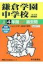 【送料無料】 鎌倉学園中学校 4年間スーパー過去問 平成30年度用 声教の中学過去問シリーズ 【全集・双書】