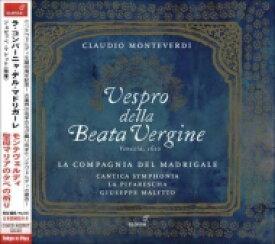 【送料無料】 Monteverdi モンテベルディ / 聖母マリアの夕べの祈り ジュゼッペ・マレット & ラ・コンパーニャ・デル・マドリガーレ、カンティカ・シンフォニア、ラ・ピファレスカ(2CD)(日本語解説付) 【CD】