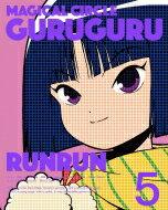 【送料無料】 魔法陣グルグル 5【Blu-ray】 【BLU-RAY DISC】