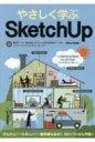 【送料無料】 やさしく学ぶSketch Up Sketch Up Make / Pro2017対応 / Obra Club 【本】