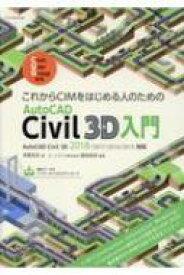 【送料無料】 これからCIMをはじめる人のためのAutoCAD Civil 3D入門 / 芳賀百合 【本】