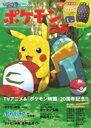 ポケモンぴあ Pokemon The Movie 20th ぴあmook 【ムック】