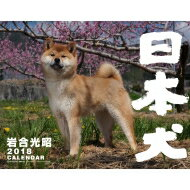 2018カレンダー 日本犬 壁掛 / 岩合光昭 【本】