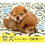 2018カレンダー 柴犬おはなし週めくり 卓上 / Shi-Ba編集部 【本】