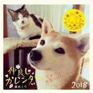 2018卓上カレンダー 柴犬フクと猫のタラ。仲良しカレンダー / 松田智恵 【本】