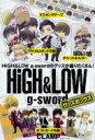 【送料無料】 HiGH & LOW g-sword グッズボックス 講談社キャラクターズライツ / CLAMP クランプ 【本】