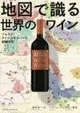 地図で識る世界のワイン ソムリエ・ワインエキスパート試験対応 / 西村淳一 【辞書・辞典】