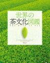 【送料無料】 世界の茶文化図鑑 / ティーピッグズ 【本】