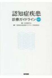 【送料無料】 認知症疾患診療ガイドライン2017 / 日本神経学会 【本】