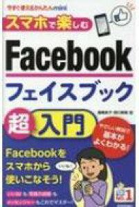 スマホで楽しむFacebook超入門 今すぐ使えるかんたんmini / 森嶋良子 【本】